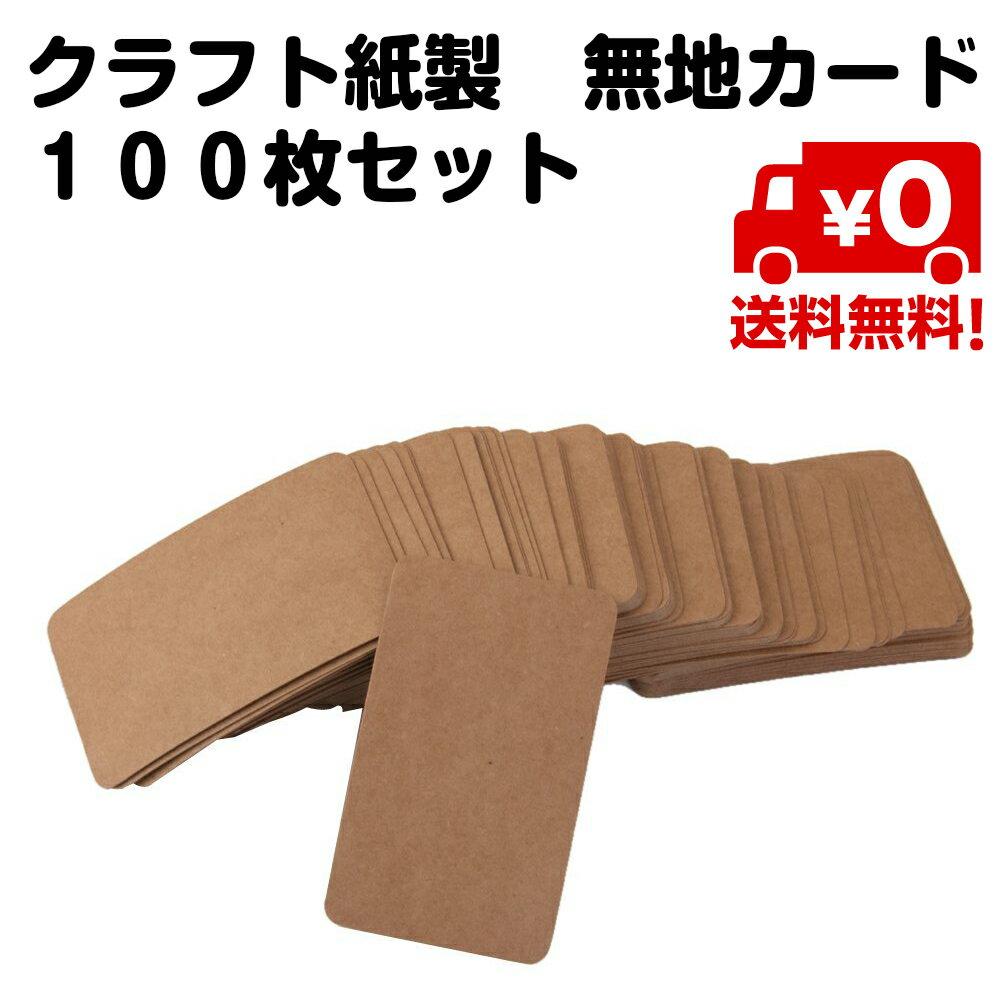 【追跡ゆうパケット送料無料】 100枚セットクラフト紙製 無地 カード 荷札 メッセージカード ラベル タグ