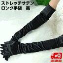 フォーマル ストレッチサテン ロング手袋 光沢ブラック フリーサイズ 黒 【送料無料】