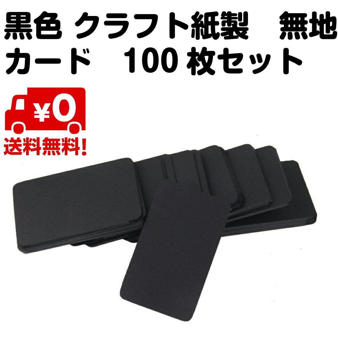 【追跡ゆうパケット送料無料】 100枚セット クラフト紙製 無地 カード 荷札 ラベル タグ 黒 ブラック