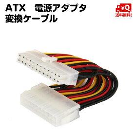 ATX 20ピン オス 24ピン メス PSU 電源アダプタ 変換ケーブル 送料無料