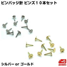 10個セット ピンバッジ 針 ピンズ 針のみ 材料 ピンバッチ 手作り 手芸 DIY シルバー ゴールド 送料無料