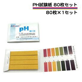 pH試験紙 80枚セット 溶液テストなど色々使える pH 小学校 夏休み 自由研究 課題 宿題 試験用紙 PH1-14 【送料無料】