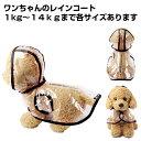 犬用 レインコート ポンチョ 着せやすい ドッグウェア 雨具 カッパ 透明 フード付き XSからXXL 小型犬 中型犬 大型犬 …