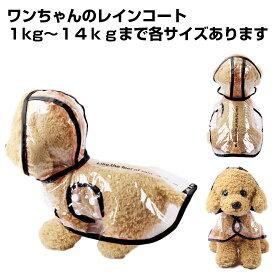 犬用 レインコート ポンチョ 着せやすい ドッグウェア 雨具 カッパ 透明 フード付き XSからXXL 小型犬 中型犬 大型犬 チワワ ダックス ポメラニアン 柴犬 オレンジ ホワイト 送料無料