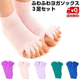 足指 ヨガソックス 靴下 広げる ふわふわ 5本指 指なし ストレッチ 厚手 3色セット ピンク ブルー パープル ブラック 送料無料