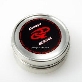 あす楽 ドナイヤ 野球グラブオイル ソフトグラブオイル 保革 ワックス DGW Donaiya グローブ オイル グラブ オイル wax 透明 無香料 120g 保湿 グラブ油 汚れ落とし 潤い