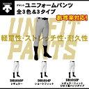 デサント 野球 ユニフォームパンツ 全3色&3タイプ ユニフィットパンツ 練習着 練習用 パンツ 練習パンツ ズボン スペアパンツ レギュラー ショートフィット レギュラーフィット DB-1010P