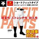 デサント 野球 ジュニア用 ユニフォームパンツ ショートフィットタイプ JDB-1014P ユニフィットパンツ 練習着 練習用 パンツ 練習パンツ ズボン スペアパンツ 子供 キッズ こども リトルリ