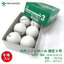 ナイガイ(内外) ソフトボール 3号 ボール 検定球 試合球 6個入り 一般用 成人用 中学生以上 高校 3号ボール 半ダース 3号ソフトボール