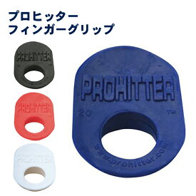 バッティング時に親指を守る! プロヒッター PROHITTER 高校野球対応カラーあり 軟式野球 硬式野球 フィンガーグリップ 衝撃吸収 練習用 試合用 大人 一般