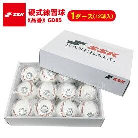 エスエスケイ 硬式練習球 1ダース GD85 練習用 硬式ボール 硬式球 12球 高校野球 中学硬式 野球部 SSK あす楽