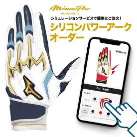 【シミュレーションあり】ミズノプロ バッティンググローブ オーダー 両手用 シリコンパワーアークLI オーダー手袋 別注 受注生産 バッティング手袋 バッティンググラブ 新型 打者用手袋 刺繍無料 大人 一般 mizuno pro PUI