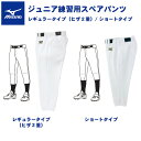 ミズノ mizuno 野球 ジュニア用 ユニフォームパンツ ガチパンツ 野球用 ユニフォーム 練習着 練習用 パンツ キッズ用 …