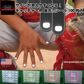 【サインが見えやすくなる!】野球 キャッチャー用 蛍光 爪シール ゲームサインズ 100枚入り Game Signs 全5色 並行輸入品 蛍光ステッカー メジャーリーガー MLB 捕手 草野球 大人 一般