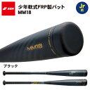 【2020モデル】SSK 少年軟式用 バット MM18 トップバランス 78cm 570g 80cm 580g 少年野球 SBB5039 軟式バット FRP製バット JSBBマーク 軟式野球 こども