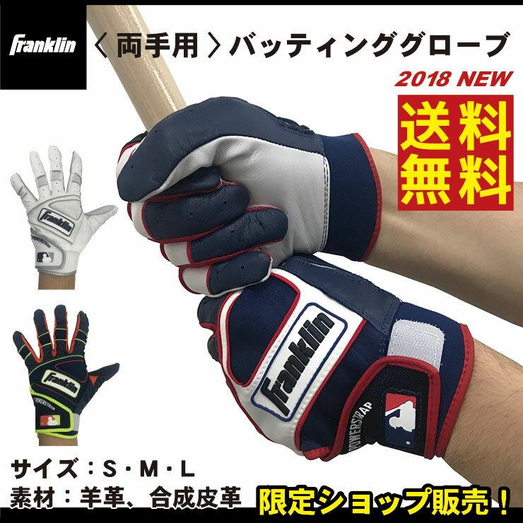 【2018モデル】フランクリン 限定 バッティンググローブ 両手用 パワーストラップ 一般用 全3色 20460 20461 20462 打者用手袋 大人 MLB メジャーリーグ メジャーリーガー 愛用 バッティンググラブ バッティング手袋 Franklin