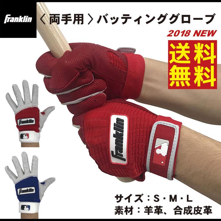 【2018モデル】フランクリン バッティンググローブ 両手用 プロクラシック 一般用 全3色 20970 20971 20974 打者用手袋 大人 MLB メジャーリーグ メジャーリーガー 愛用 バッティンググラブ バッティング手袋 Franklin