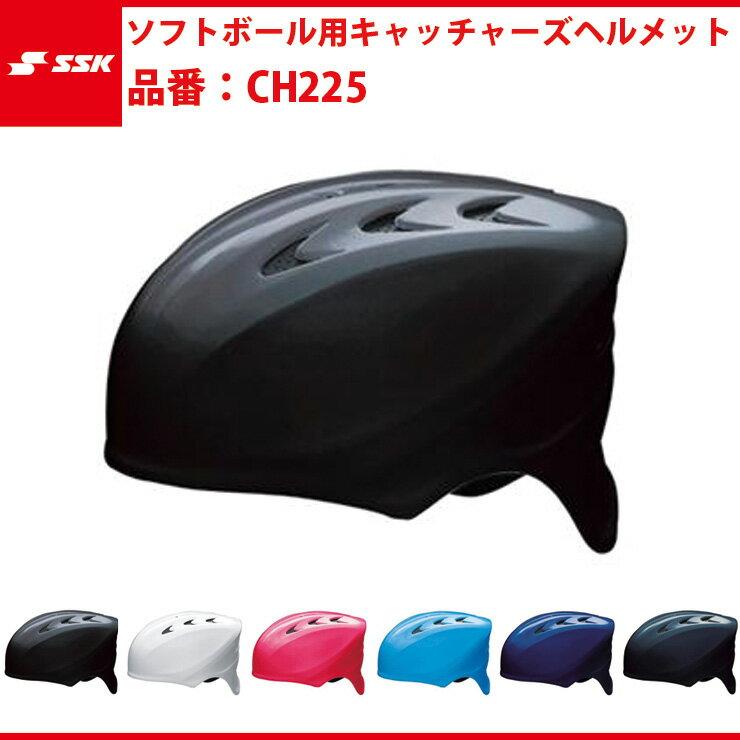 エスエスケイ SSK-CH225 ソフトボール用キャッチャーズヘルメット メンズ ユニセックス
