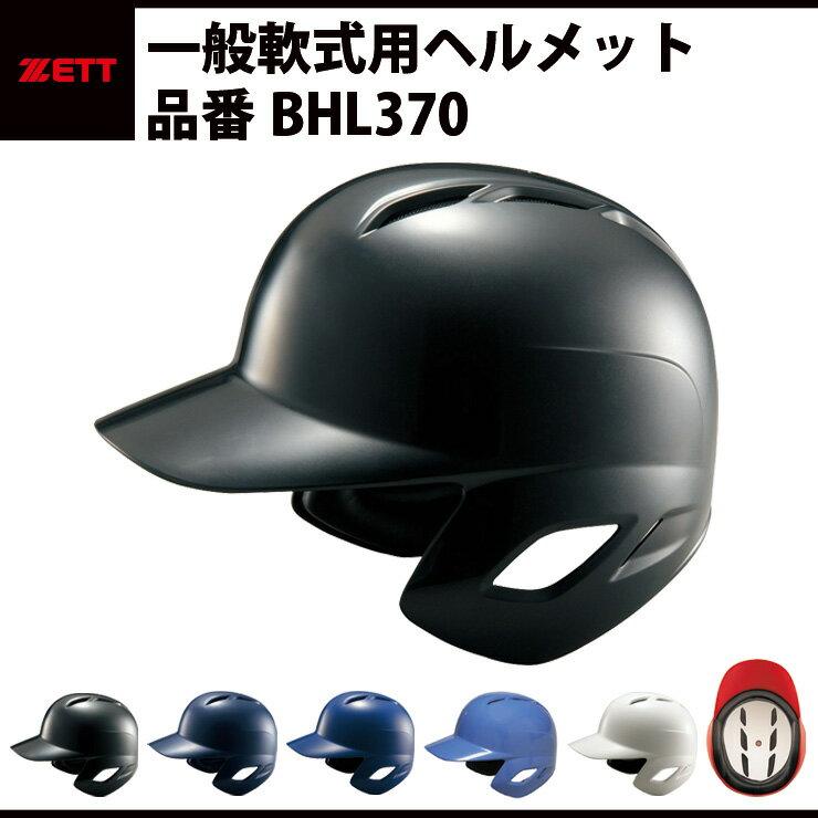 ゼット ZETT 軟式 ヘルメット バッティングヘルメット 両耳付 一般軟式対応 中学軟式対応 全日本軟式野球連盟公認 JSBB ABS樹脂 安い 軽量 おすすめ(BHL370)
