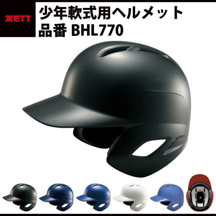 ゼット ZETT JR  少年 軟式野球  ヘルメット 両耳付 打者用 バッティング用 JSBB SGマーク 全日本軟式野球連盟公認 ABS樹脂 安い 軽量 おすすめ(BHL770)