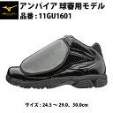 ミズノプロ 野球 アンパイア 球審用モデル メンズ ブラック×ブラック 靴 24.5〜29.0、30.0cm 11GU1601 mizuno pro