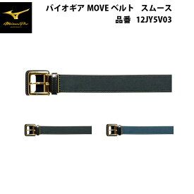 ミズノプロ バイオギアMOVEベルト スムース ブラック ネイビー 100cm対応 12JY5V03 mizuno pro