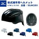 ミズノ 軟式用 キャッチャー用 ヘルメット 1DJHC201 捕手用 キャッチャー用具 防具 頭 一般 大人 ジュニア用 子供 こ…