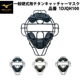 ミズノプロ 一般硬式用 キャッチャー用 チタンマスク 1DJQH100 シルバー ブラック ネイビー 捕手用 マスク キャッチャー用具 防具 面 高校野球対応 大人 mizuno pro