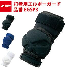 エスエスケイ SSK 打者用エルボーガード EGSP3 ssk18ss
