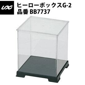 ユニックス ヒーローボックスG-2(BB7737) unix18ss