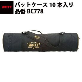 ゼット ZETT バットケース10本入り バット入れ ブラック ショルダーベルト付き ナイロン チーム購入品 必需品 (BC778)