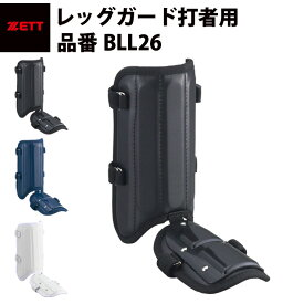 ゼット ZETT レッグガード 打者用 脚カバー 足カバー 左右兼用 フリーサイズ ロングタイプ ワンタッチ着脱式 ファールボール保護 自打球 高校野球対応 日本製 バッティング 安い フィット 人気 おすすめ 軽量 軽い(BLL26)