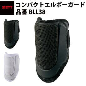 ゼット ZETT コンパクトエルボーガード 肘当て 肘カバー 左右兼用 コンパクト 小型 軽量 打者用防具 防具 120g フリーサイズ 簡単着脱 合成皮革 日本製(BLL38)
