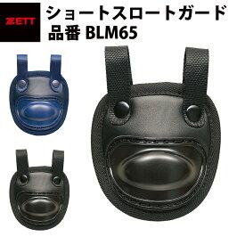 ゼット ZETT ショートスロートガード ショートタイプ 喉保護 のどあて ブラック ネイビー 黒 紺 キャッチャーマスク 審判マスク(BLM65)