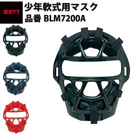 ゼット ZETT JR 少年軟式用マスク 子供用 面 メン 385g 軽量 ブラック ネイビー レッド 黒 紺 赤 JSBB 顔保護 防具 2017新商品 BLM7200A