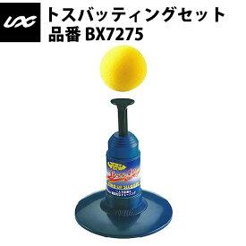 ユニックス トスバッティングセット(BX7275) unix18ss