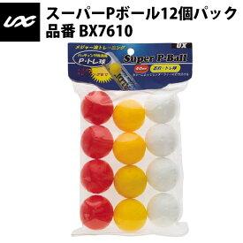 ユニックス スーパーPボール12個パック(BX7610) unix18ss