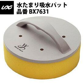ユニックス 水たまり吸水パット(BX7631) unix18ss