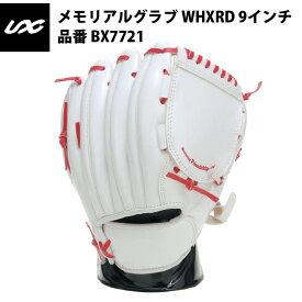 ユニックス メモリアルグラブ WHXRD 9インチ(BX7721) unix18ss