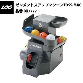ユニックス ゼンメントスアップマシーンTOSS-MAC(BX7777) unix18ss