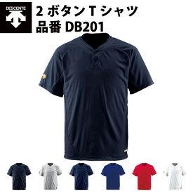 デサント DESCENTE 2ボタンTシャツ(DB201)レギュラーシルエット チーム対応 吸汗速乾 ストレッチ 運動快適性 プロモデル 練習着 べーT ベーティー ユニフォーム 練習シャツ Tシャツ ティーシャツ 運動着 大きいサイズ 移動着 軽量