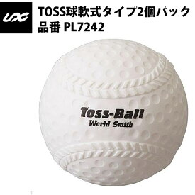ユニックス TOSS球軟式タイプ2個パック(PL7242) unix18ss