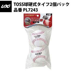 ユニックス TOSS球硬式タイフ2個パック(PL7243) unix18ss