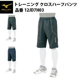 ミズノプロ 野球 トレーニング クロスハーフパンツ 12JD7H03 スポーツウェア mizuno
