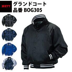 ゼット ZETT グランドコート(BOG305)