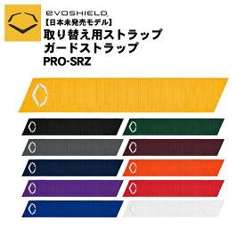 【日本未発売】エボシールド 野球 ガードストラップ PRO-SRZ エルボーガード・レッグガード用 取り替え用ストラップ 並行輸入品 EVOSHIELD MLB メジャーリーガー カスタマイズ