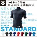 送料無料 デサント DESCENTE 半袖リラックスFITシャツ(STD705)シャツ トップス スタンダード 吸汗速乾 ストレッチ …