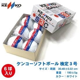 KENKO ナガセケンコー ソフトボール 3号 ボール 検定球 試合球 6個入り 中学生以上 一般用 成人用 3号ボール 半ダース 3号ソフトボール