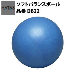 ハタ運動具 HATAS ソフトバランスボール DB22 トレーニング 自宅 運動 宅トレ 家トレ 筋トレ tr20ss