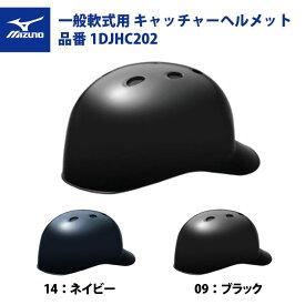 ミズノ 野球 軟式用 キャッチャーヘルメット ツバ付き 1DJHC202 mizuno